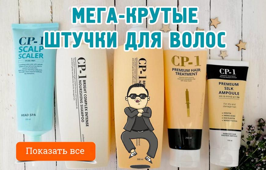 Средства для волос CP-1