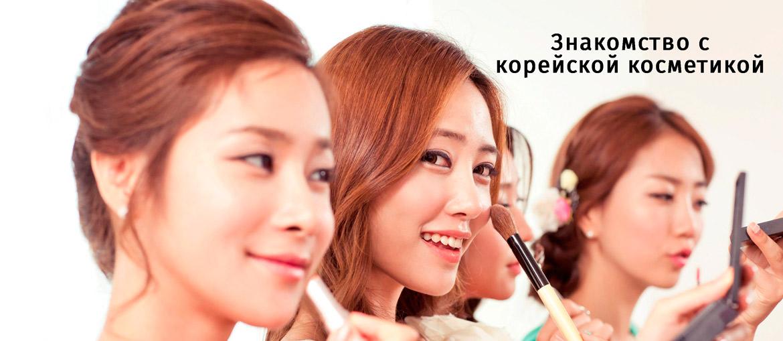 Знакомство с корейской косметикой