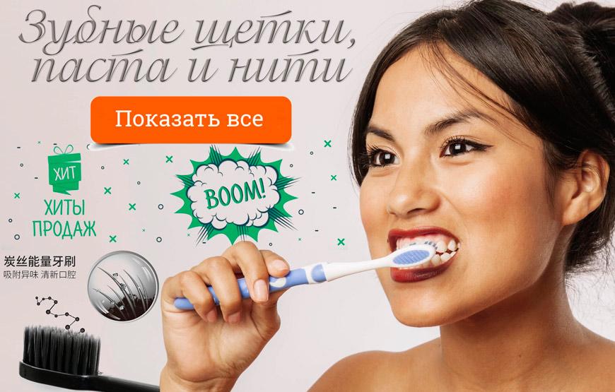 Зубные щетки, пасты и нити