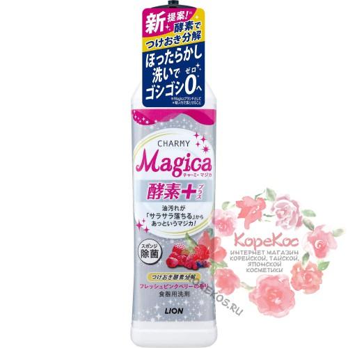 """Средство для мытья посуды """"Charmy Magica+"""" (концентрированное, аромат свежих ягод)"""