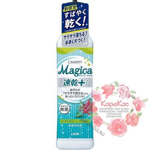 """Средство для мытья посуды """"Charmy Magica+"""" (концентрированное, с ароматом свежих трав)"""