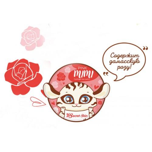Патчи для глаз гидрогелевые с экстрактом дамасской розы   SECRETSKIN PINK MIMI HYDROGEL EYE PATCH