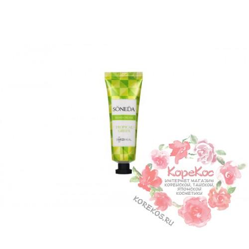 Крем для рук Soneda Hand Cream Tropical Green