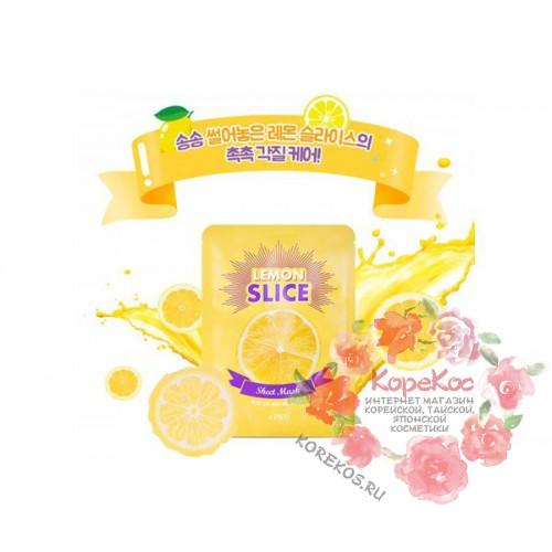 Увлажняющие маски локальные лимон A'PIEU lemon slice mask sheet