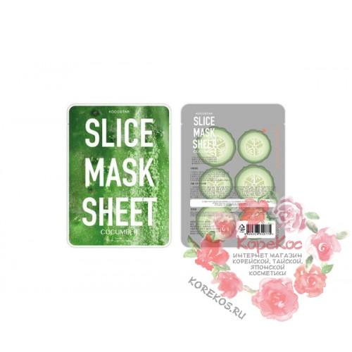 Маски-слайсы тканевые с экстрактом огурца KOCOSTAR Slice Mask Sheet Cucumber