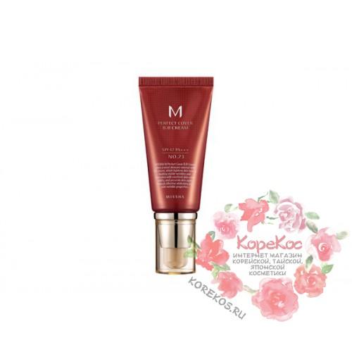 BB-Крем для лица MISSHA M Perfect Cover BB Cream SPF42/PA+++ No.23/Natural Beige