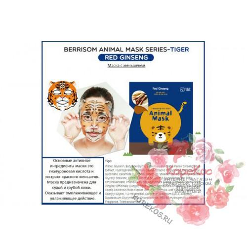 Маска для лица тканевая с экстрактом женьшеня Berrisom Animal Mask Series Tiger