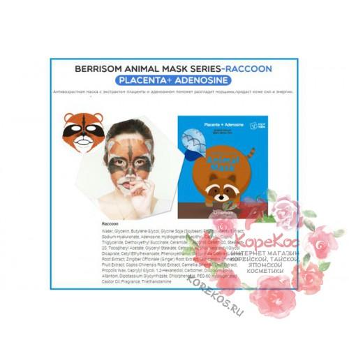 Маска для лица тканевая с экстрактом плаценты Berrisom Animal Mask Series Raccoon