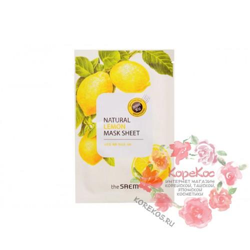 Маска тканевая с экстрактом лимона Natural Lemon Mask Sheet