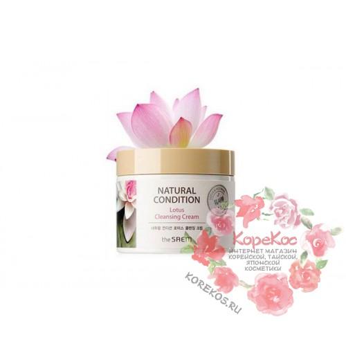 Крем очищающий лотос (New) Natural Condition Lotus Cleansing Cream