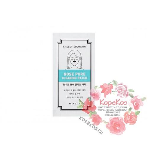 Патч для очищения кожи носа MISSHA Speedy Solution Nose Pore Cleaning Patch