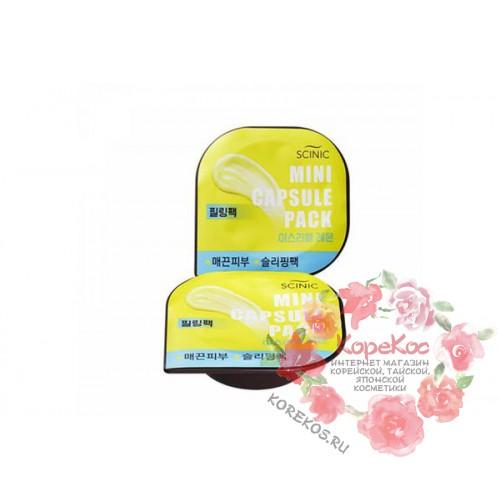 Маска капсульная SCINIC Mini Capsule Pack Lemon