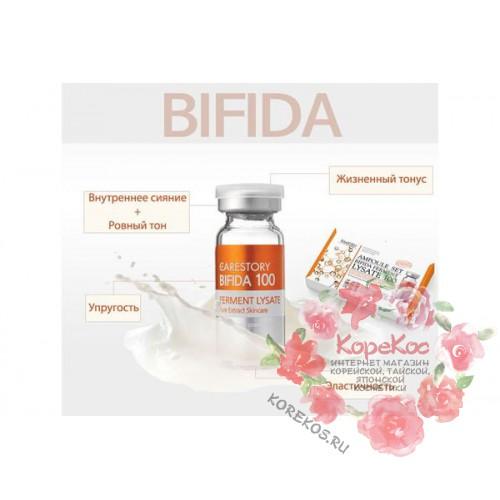 Ампульная сыворотка с бифида Bifida Ferment Lysate 100 от Ramosu