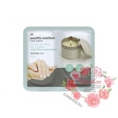 Маска для ногтей питательная с парафином Paraffin Nutrition Nail Pack