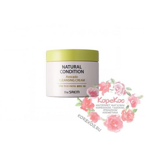 Крем очищающий авокадо (New) Natural Condition Avocado Cleansing Cream