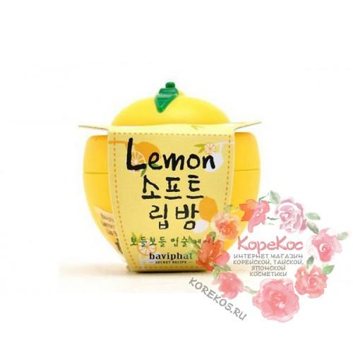 Бальзам для губ лимон Lemon Soft Lip Balm