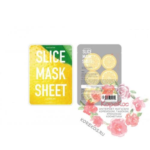 Маски-слайсы тканевые с экстрактом лимона KOCOSTAR Slice Mask Sheet Lemon