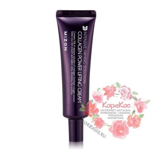 Коллагеновый лифтинг-крем для лица Collagen Power Lifting Cream (tube)