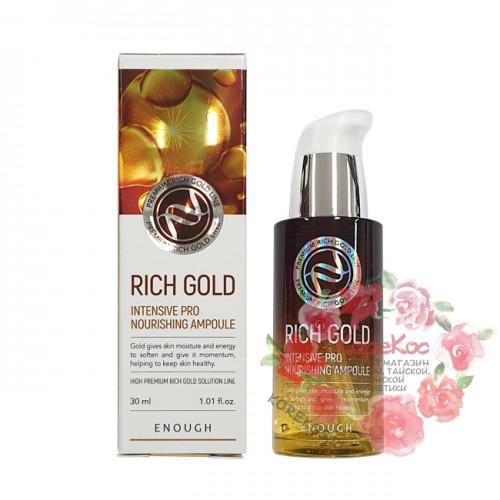 Сыворотка с золотом Rich Gold Intensive Pro Nourishing Ampoule