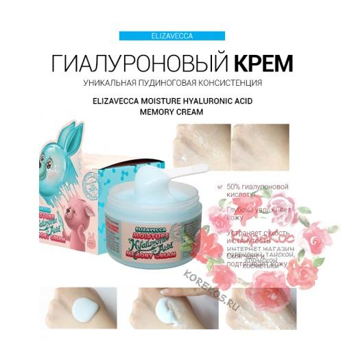 Крем для лица увлажняющий гиалуроновый elizavecca moisture hyaluronic acid memory cream