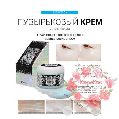 Крем для лица пузырьковый с пептидами elizavecca peptide 3d fix elastic bubble facial cream
