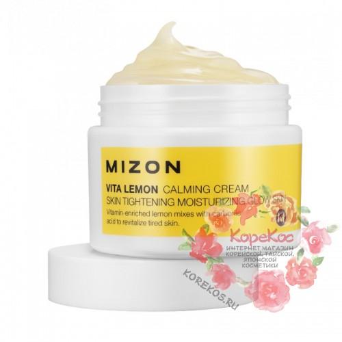 Крем успокаивающий с экстрактом лимона Vita Lemon Calming Cream
