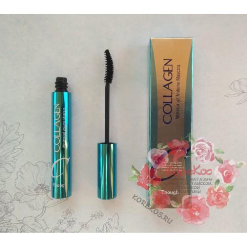 Тушь для ресниц с коллагеном Collagen Waterproof Volume Mascara