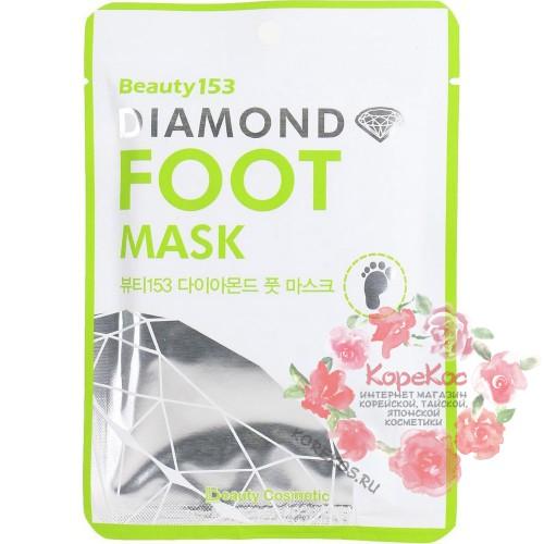 Маска для ног увлажняющая Beauugreen Beauty153 Diamond Foot Mask