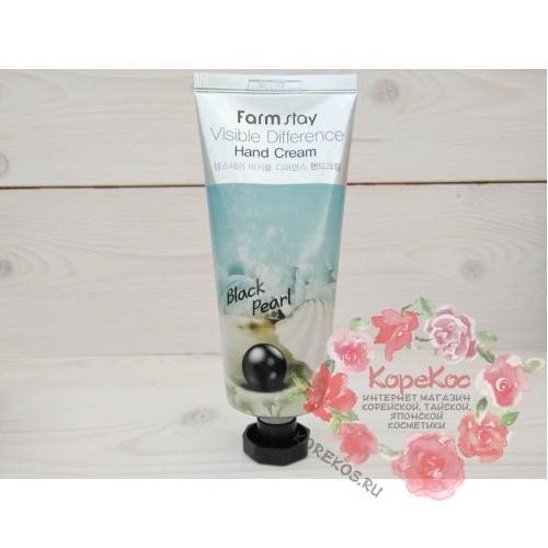 Крем для рук с черным жемчугом FarmStay Visible Difference Hand Cream Black Pearl