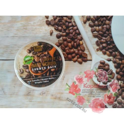 Антицеллюлитный соляной скраб с кофе Gold coffee salt scrub shower bath 240 гр