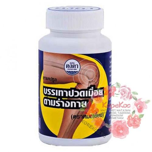 Капсулы от боли в суставах Herbal Analgetic Capsule (Kongka Herb)