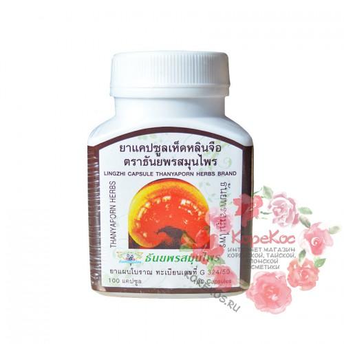 Капсулы Линджи (гриб Рейши) Thanyaporn