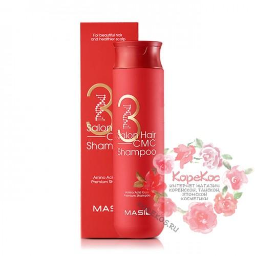 Восстанавливающий шампунь с аминокислотами MASIL 3SALON HAIR CMC SHAMPOO
