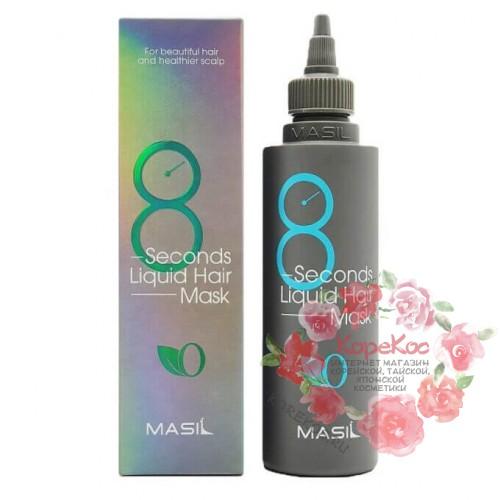 Маска для волос MASIL 8SECONDS LIQUID HAIR MASK 200 мл