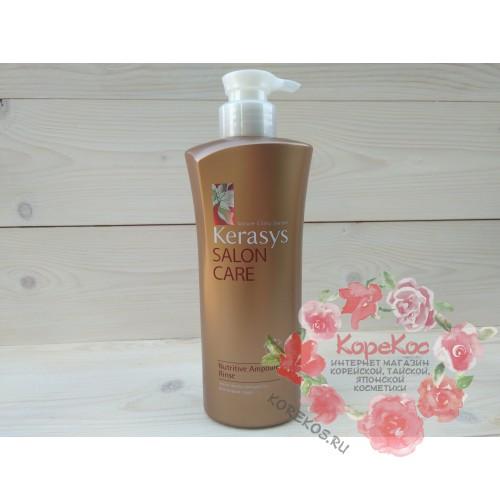 Кондиционер для волос КераСис Салон Кэр Питание Kerasys Salon Care